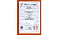 深帆能--电源适配器CCC证书