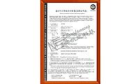 深帆能--电源适配器PSE证书